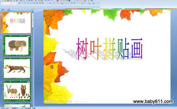 幼儿园高中美术ppt树叶:中班粘贴画体育课件总结组备课图片