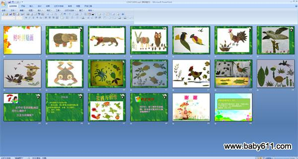 幼儿园中班美术ppt课件:树叶粘贴画图片