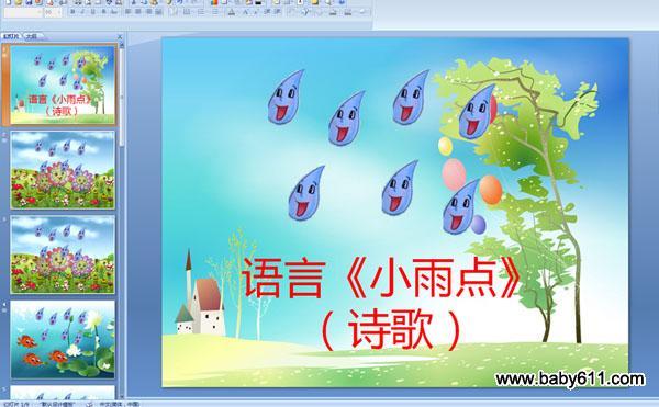 幼儿园大班语言诗歌:小雨点