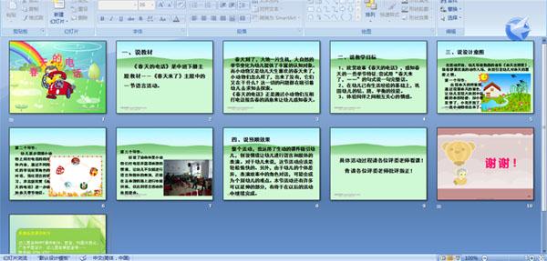 幼儿园春天说课稿教案:春天的课件5gkh电话v教案图片