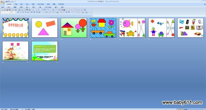 幼儿园中班数学:奇妙的图形王国图片