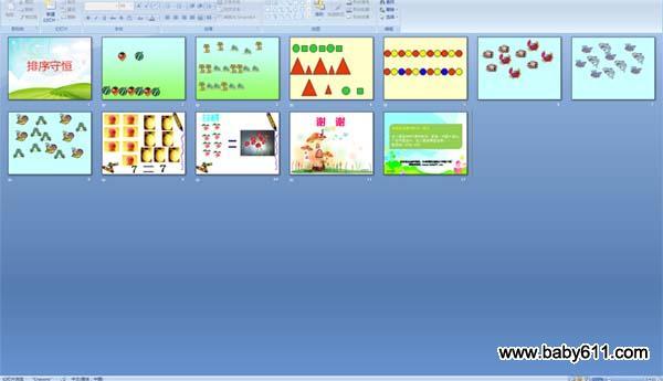 幼儿园教学数学课件:v教学守恒简单同视频大班心结图片