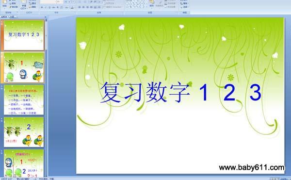 草逼片123_幼儿园小班数学活动课件:认识数字123