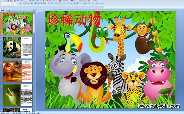 幼儿园大班科学(ppt课件)——狮子家族