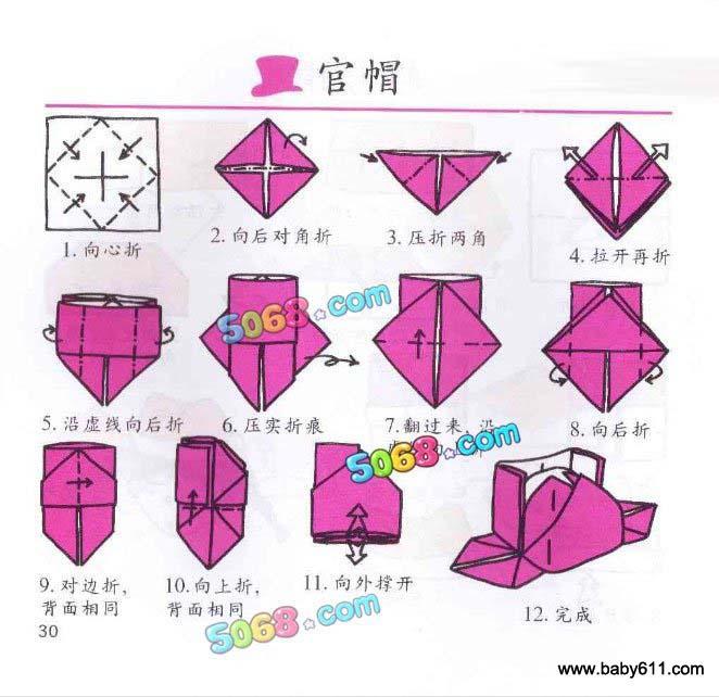儿童手工折纸 (662x642)