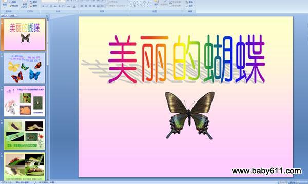 幼儿园小班科学课件 美丽的蝴蝶