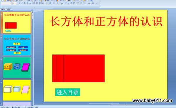 幼儿园大班数学课件:长方体和正方体的认识