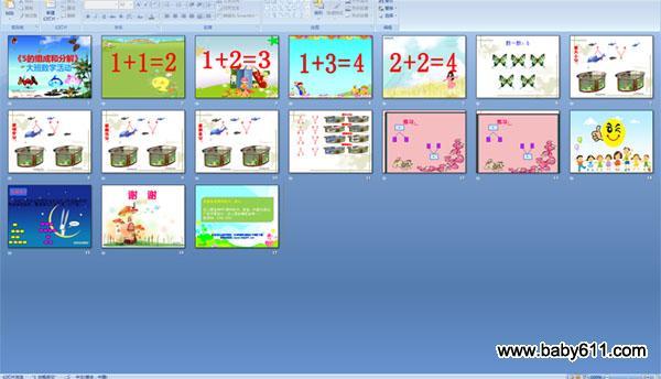 幼儿园大班数学活动 5的组成和分解 多媒体PPT课件