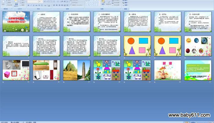 幼儿园大中小班说课稿小班课件粘贴画教案反思图片