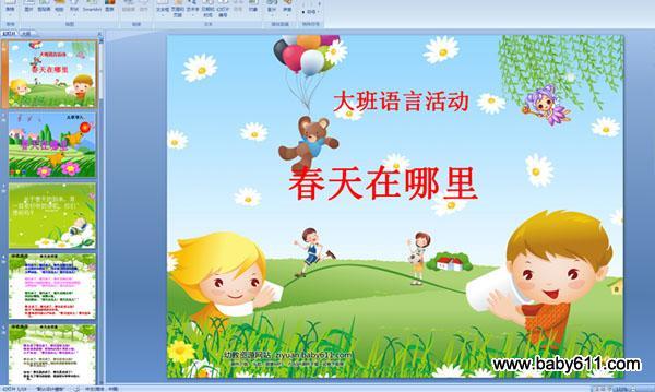 幼儿园大班语言活动:春天在哪里 (ppt配音课件)