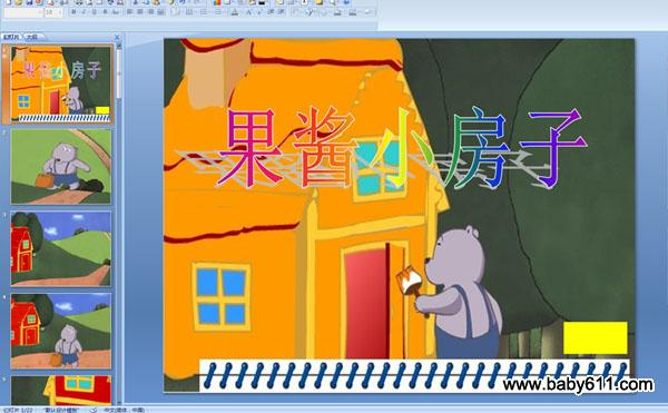小房子 icon ppt素材