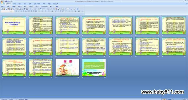 幼儿园集体教学活动目标的编制多媒体课件