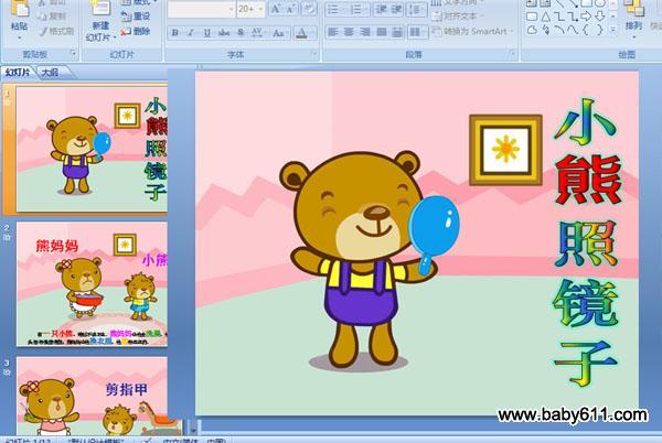 幼儿园中班ppt多媒体课件:小熊照镜子
