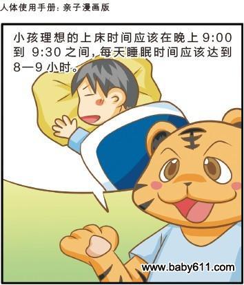 幼儿早睡早起_春季长高要做到 早睡早起身体好 - 成长发育