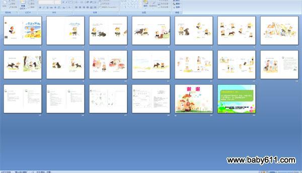 幼儿园绘本课件:小豆豆的假期
