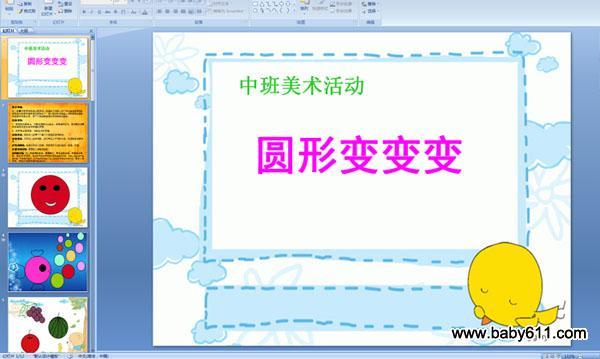 幼儿园中班美术活动:圆形变变变 (课件)图片