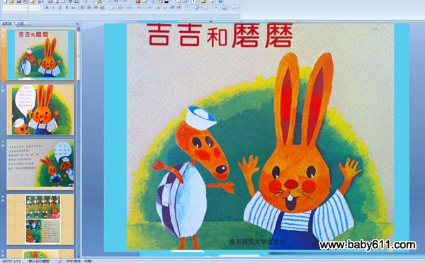 幼儿园中班绘本阅读:小老鼠分果果(2)