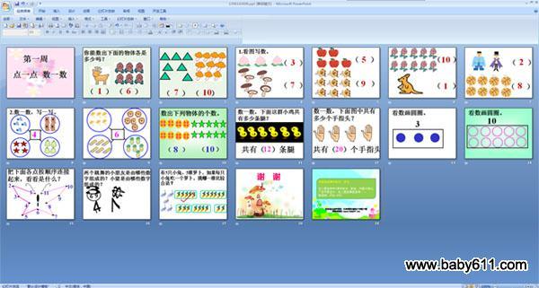幼儿园中班数学活动ppt课件:点一点 数一数
