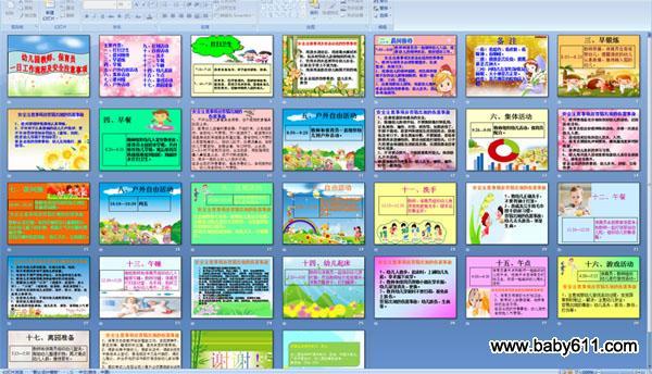 幼儿园教师,保育员一日工作流程及安全注意事项课件