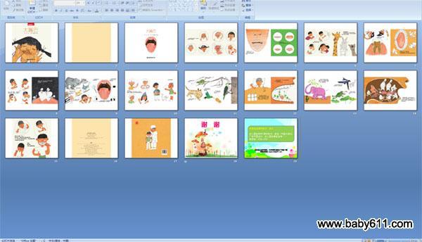 幼儿园绘本:大嘴巴 (多媒体课件)