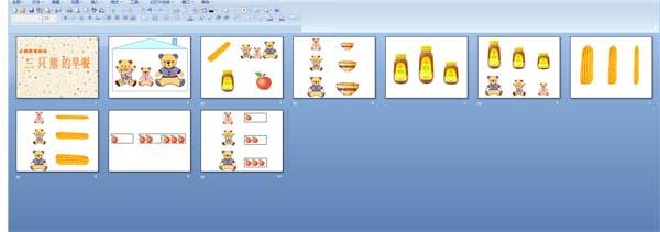 幼儿园小班教学:三只熊的早餐ppt课件