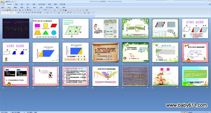 小学五年级数学:平行四边形面积ppt课件