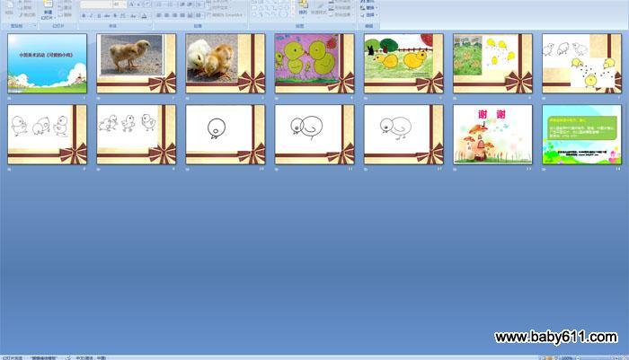幼儿园小班美术:可爱的小鸡
