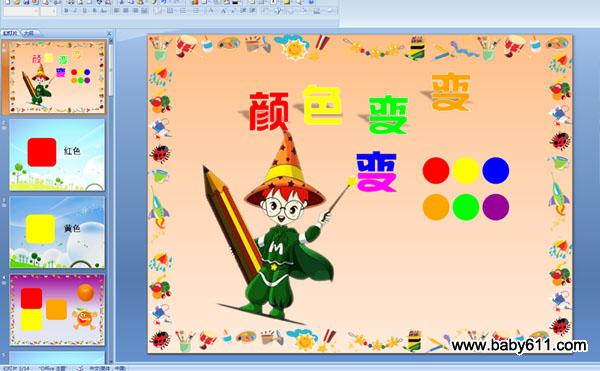 幼儿园小班美术活动ppt课件:颜色变变变图片