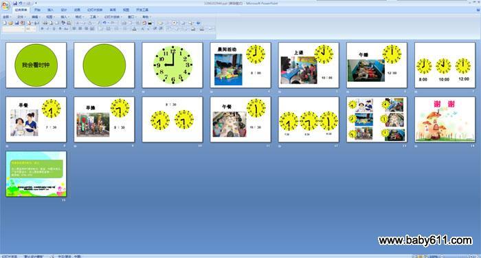 大班数学我会看时钟_幼儿园大班数学:我会看时钟 PPT课件