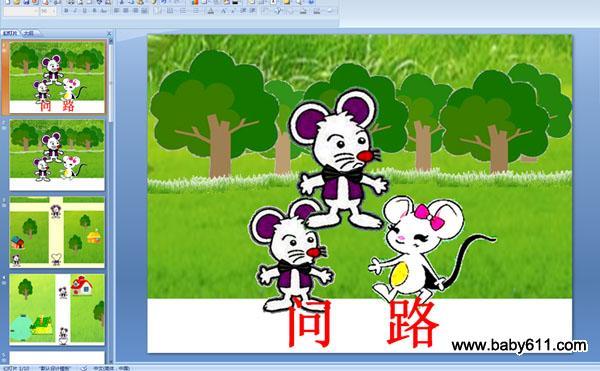 幼儿园中班语言课件 问路