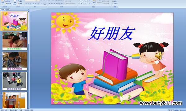 幼儿园中班语言课件:好朋友