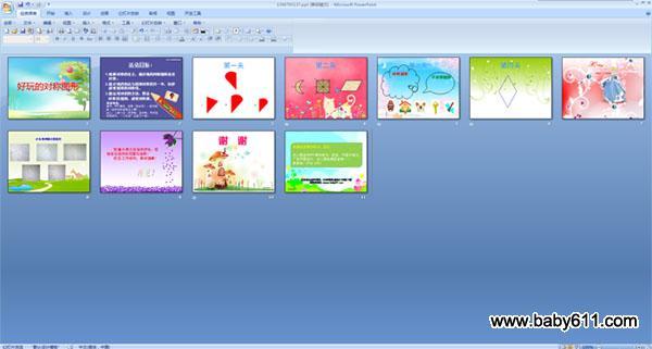 幼儿园大班数学课件:好玩的对称图形图片