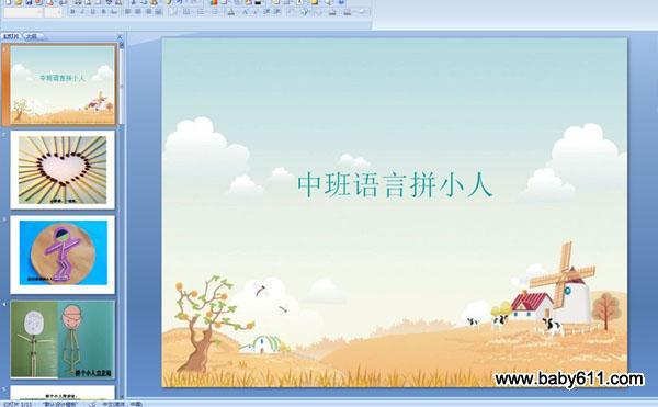 幼儿园中班语言课件:拼小人