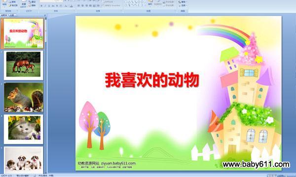 中班教学课件 - 幼儿园中班教学课件下载