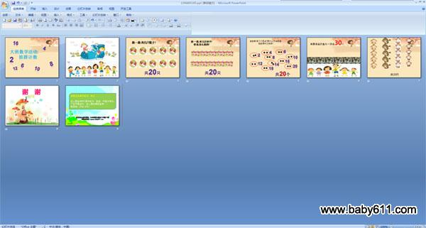 幼儿园大班数学课件:按群计数