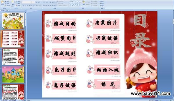 《龟兔爬楼谁第一》 幼儿园中班语言诗歌:新年好(多媒体ppt课件) 幼儿