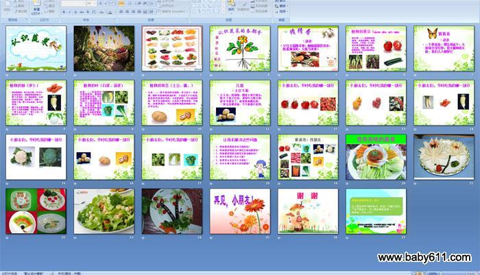 植物的果实(西红柿、黄瓜、茄子、辣椒) 西红柿:呈圆形或扁圆形,红色或黄色,皮薄而光滑,下边有一个小坑。西红柿里面有好多的籽,水分多,味酸、甜。西红柿营养好,可以做菜和汤,也可以生吃 此ppt多媒体课件总共27页,请往下拉点击下方按钮进行下载。