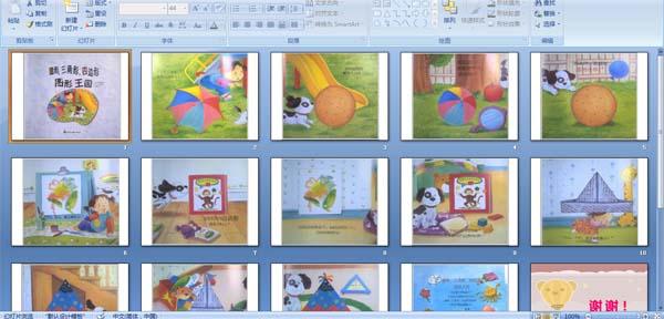 幼儿园中班绘本故事:圆形,三角形,四边形图形王国
