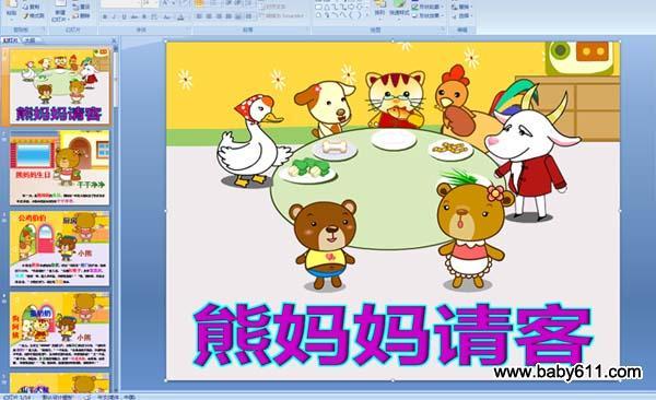 幼儿园多媒体PPT课件:熊妈妈请客