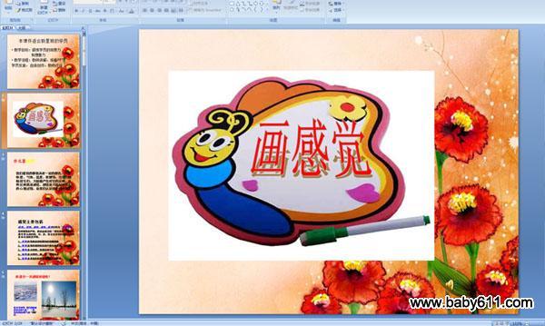 幼儿园大班美术课件:梅花鹿 幼儿园大班美术ppt多媒体课件:树叶 幼儿