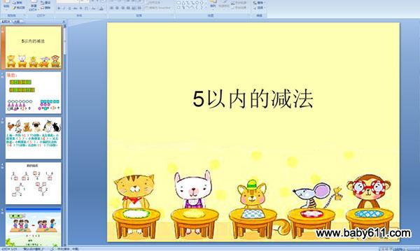 幼儿园小班语言教案:云朵棉花糖