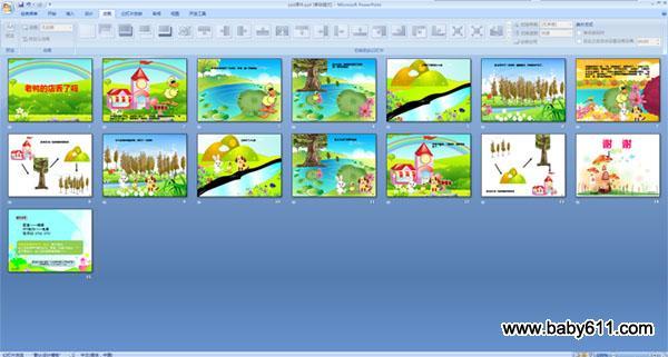 此ppt多媒体课件有2个画面版本,包含配音,下载后有配套教案