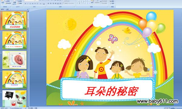 幼儿园大班健康课件:爱护类别牙齿:健康名著更新课件:2014时间阅读课教学设计图片