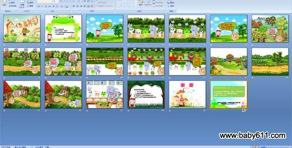 幼儿园中班故事课件:水果列车