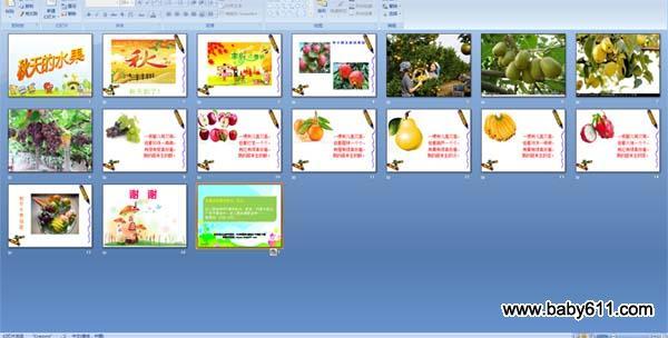 幼儿园小班故事课件:秋天的水果