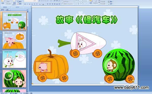 幼儿园小班故事PPT课件:怪汽车
