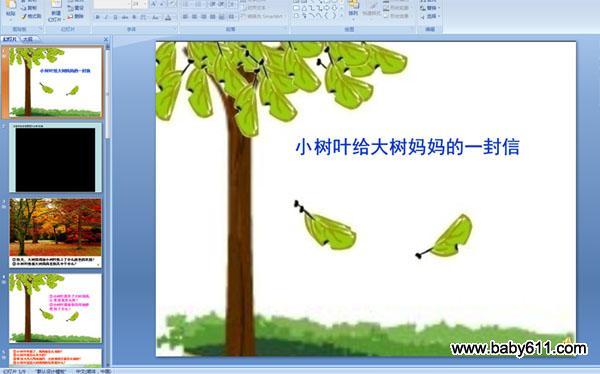 幼儿园大班语言 小树叶给大树妈妈的一封信 多媒体课件