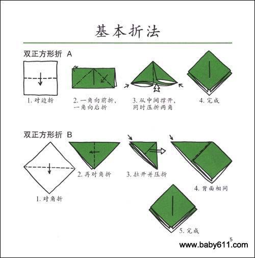 幼兒園教案大全 幼兒園手工技能教案 兒童手工折紙  雙正方形
