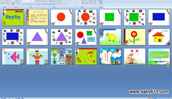 幼儿园中班数学活动课件:图形变变变