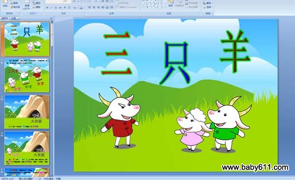 幼儿园大班故事 三只羊的故事 PPT课件